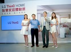 LG ThinQ HOME智慧家庭體驗展華山開展 體驗AIoT家電連動拿好禮