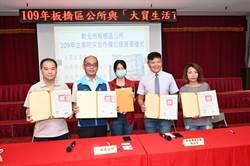 板橋區公所與3家在地企業社團 簽署防災合作備忘錄