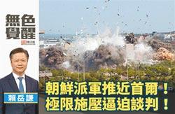 賴岳謙:朝鮮派軍推近首爾!極限施壓逼迫談判!