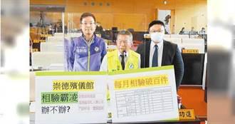 衛生所主任駐守殯儀館搶驗遺體 引爆醫師不滿抗議