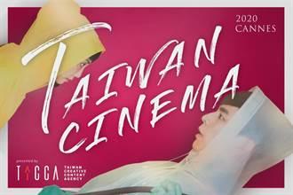 台灣電影館登坎城影展市場展 多部國片躍上國際舞台