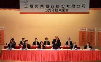 王道銀行股東常會 完成第八屆董事改選