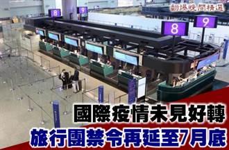 國際疫情未見好轉 旅行團禁令再延至7月底
