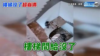 上班開門驚見「樓梯沒了」 住戶崩潰喊:怎麼下去?