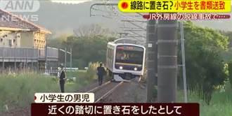 日本千葉縣電車出軌原因查明