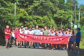 白雲國小畢業生 尋根路跑4公里