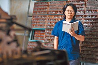 陳昌遠 從印刷廠解放生命靈光