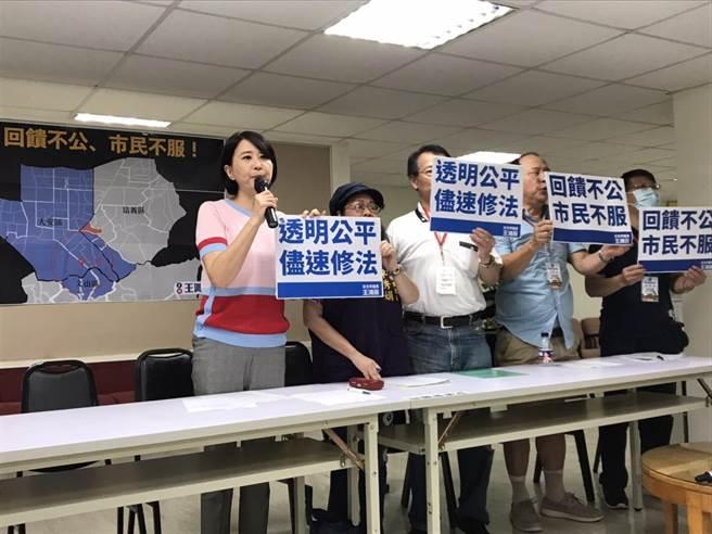 北市議員王鴻薇接獲黎順里陳情,今天下午舉行記者會。(譚宇哲攝)