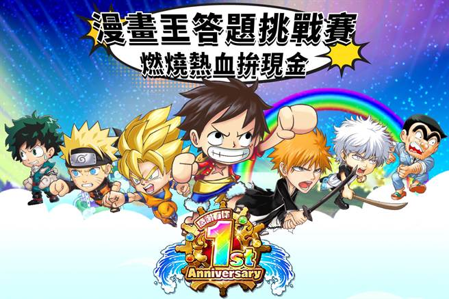 《JUMPUTI HEROES英雄氣泡》歡慶一週年 Switch等你來拿(圖/LINE GAME授權提供)