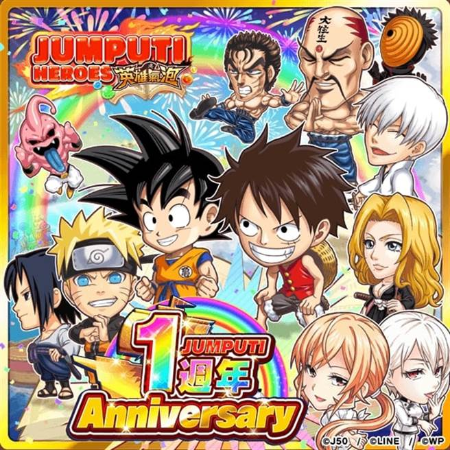 《JUMPUTI HEROES 英雄氣泡》一週年活動歡慶登場(圖/LINE GAME授權提供)