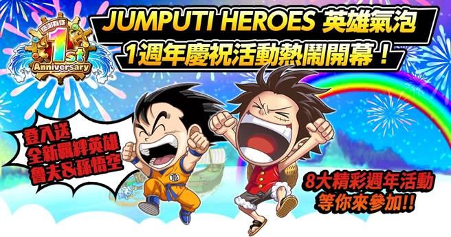 《JUMPUTI HEROES 英雄氣泡》歡慶一週年八大活動熱鬧展開(圖/LINE GAME授權提供)