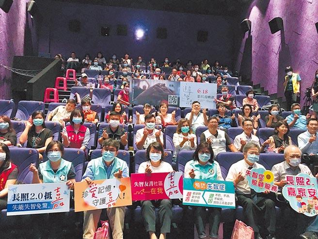 嘉義市長黃敏惠(前排左三)、立委王美惠(前排右三)出席失智症照護紀錄片首映會,為大家加油打氣。(廖素慧攝)