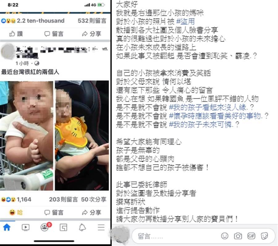 媽媽出面痛斥盜圖網友,並請律師提告。(圖/摘自臉書)