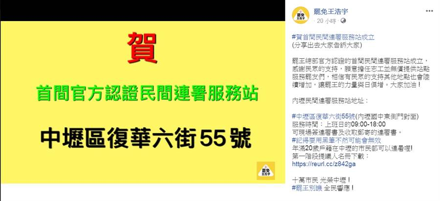王浩宇罷免連署站成立。(圖/摘自罷免王浩宇臉書)