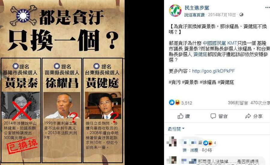 民進黨臉書6年前貼文。(取自民進黨臉書粉專)