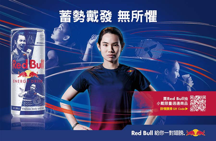 【Red Bull戴資穎限量罐應援上市】瓶身特別繪製球后小戴經典握拳加油及反拍假動作。(Red Bull提供)