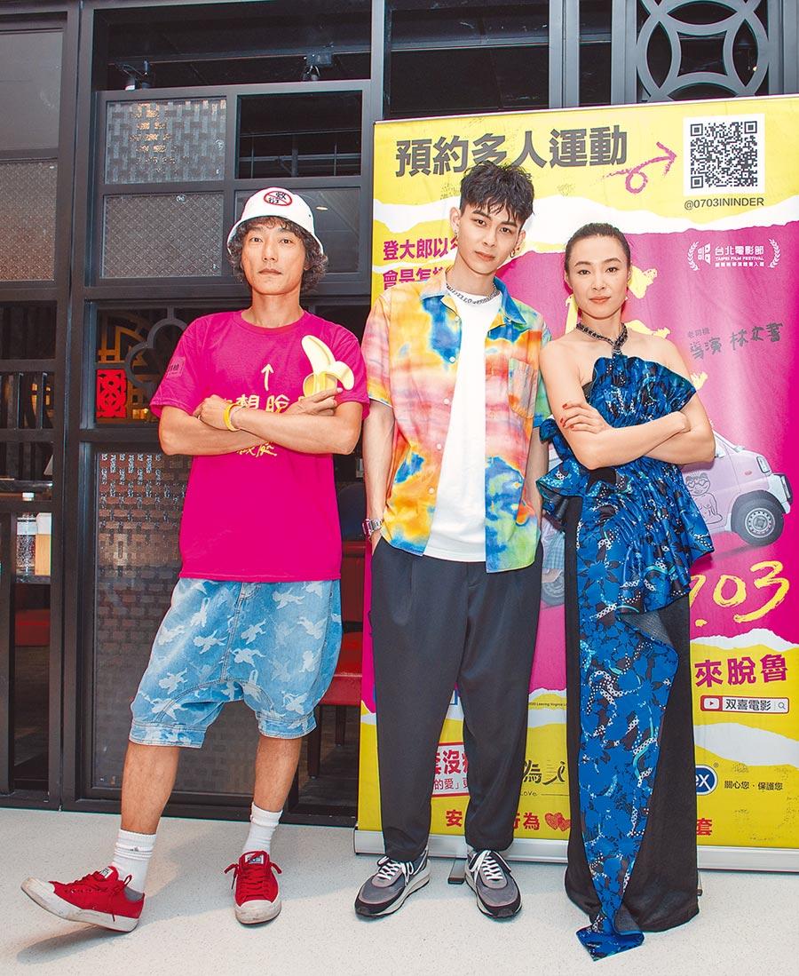 林立書(左起)、楊懿軒、曾珮瑜昨出席媒體茶敘聊電影。(双喜提供)
