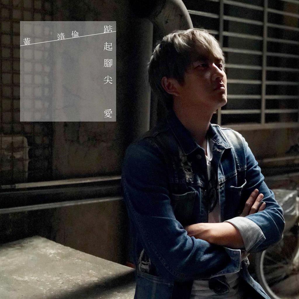 黃靖倫暌違 11 年發單曲《踮起腳尖愛》 。(經紀人提供)