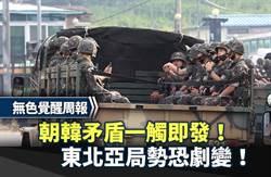 無色覺醒周報》朝韓矛盾一觸即發!東北亞局勢恐劇變!