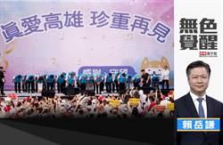 無色覺醒》 賴岳謙:高雄市長補選上策?藍白拒絕提名投票?