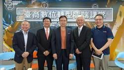 黃志芳領航 貿協「台商數位轉型雲端講堂」航向新南向國家