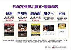 7/1新菸盒警示圖文上路!台警圖面積僅35% 全球倒數第4名