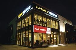 LUXWELL 首推動靜養健康體驗館