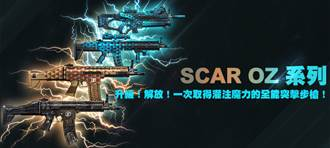 端午連假FUN「粽」打電動 《CSO絕對武力》免費拿限定武器