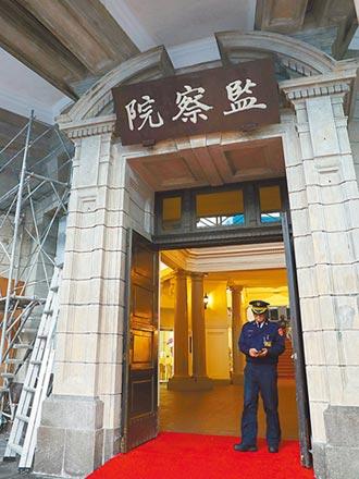 新聞透視》陳黃配 監院提名掀風暴!跨黨派是假 政治酬庸是真