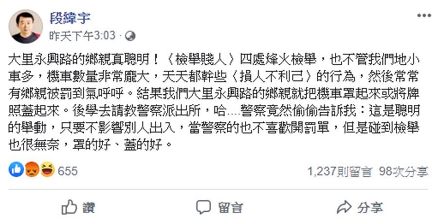 段緯宇臉書。(取自臉書)