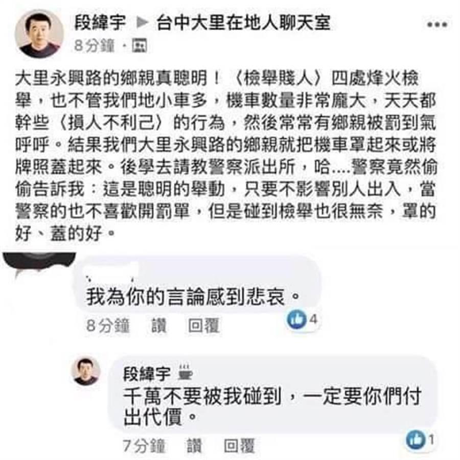 段緯宇怒嗆網友。(取自臉書)