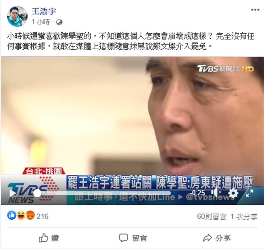 王浩宇回應陳學聖的批評。(取自臉書)