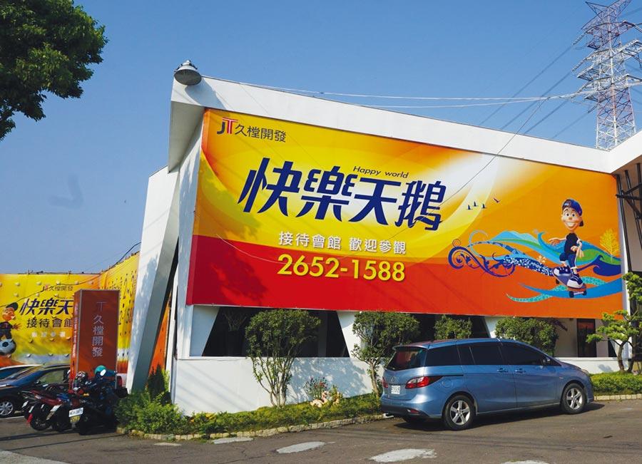 「久樘快樂天鵝」是沙鹿區首座以運動主題公設規劃的純住宅社區。圖/曾麗芳