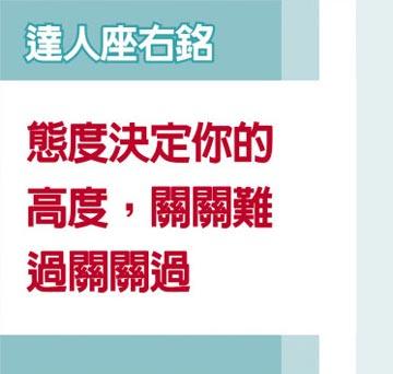 職場達人-KPMG安侯建業審計部營運長 陳俊光攝影精神 凡事做萬全準備