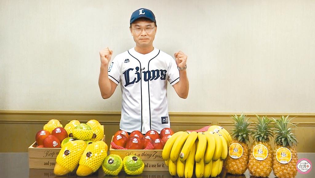 日本職棒受疫情影響延後至6月19日開幕,農委會主任委員陳吉仲拍攝一段台灣水果影片,為日本職棒及日本友人加油。(農委會提供)