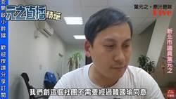 罷黃捷發起人叩應葉元之直播:韓國瑜都不能阻止我們