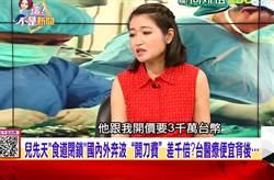 美女醫嫁豪門生下食道閉鎖兒 美國手術3千萬...一問台灣價格驚呆了