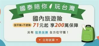 全民積極國旅  國泰產險陪您體驗台灣