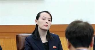 北韓公主大進化!金與正變身「終結者」 成平壤「二把手」