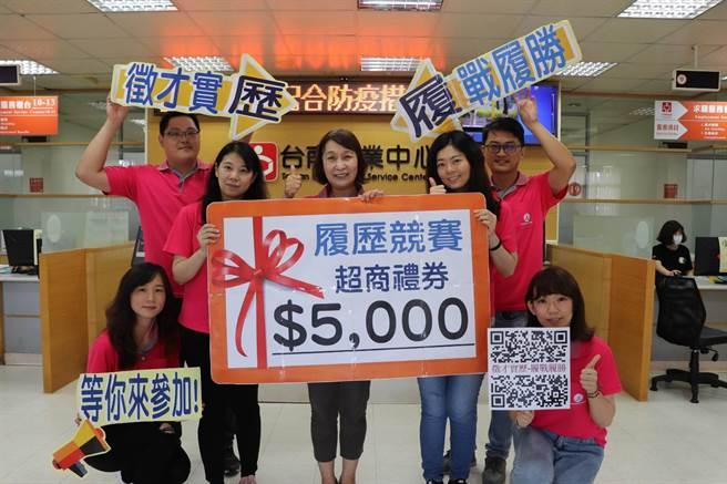 台南就業中心因應畢業季,舉辦履歷競賽,冠軍可得5000元超商禮券。(台南就業中心提供/李宜杰台南傳真)