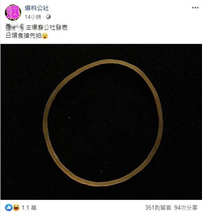 網友在臉書PO出一張圖,神複製日環食。(圖/摘自「存摺 攝影」臉書)