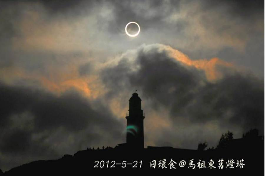 錯過「上帝金戒指」天文奇景,要等195年才能看得到。圖為2012年馬祖出現的壯觀日環食。(圖/氣象局提供)