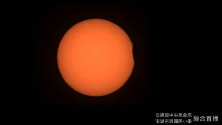 下午2時52分漸漸出現「初虧」,開啟日食序幕,太陽的下右側將逐漸被月面遮掩,出現黑影缺角。(圖擷自氣象局直播畫面)