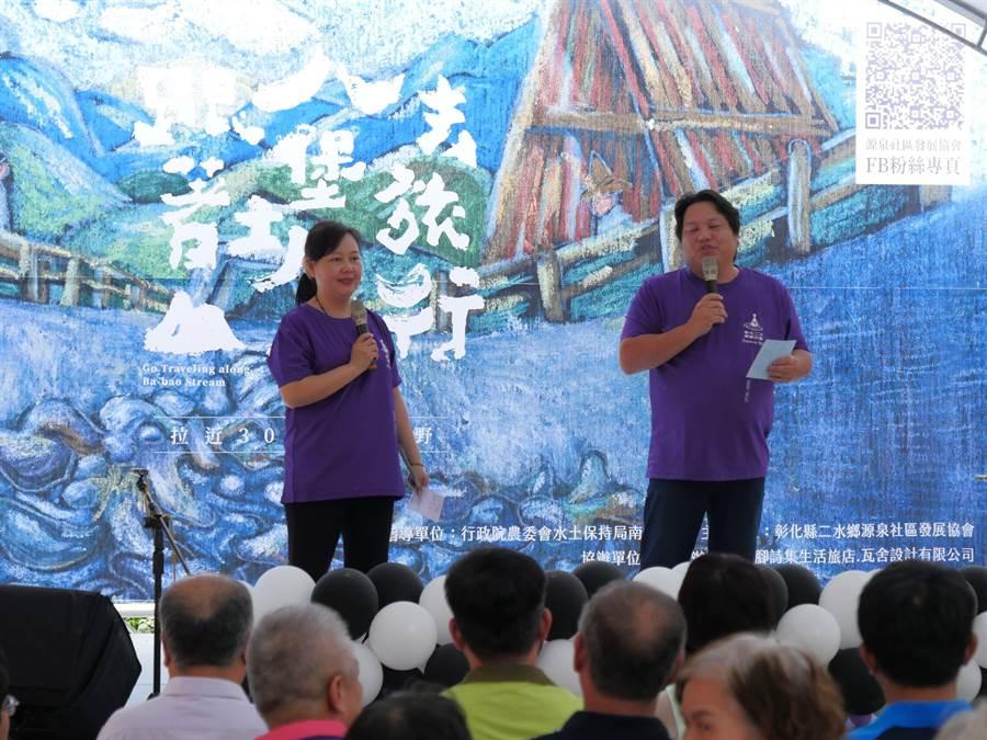 啟動典禮在八堡圳頭旁、源泉社區活動中心舉行。(社區發展協會提供/謝瓊雲彰化傳真)