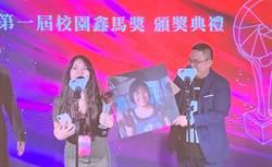 玄大「家樂」陳瑋琪 勇奪校園鑫馬獎最佳女主角