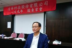 《電腦設備》凌華結親友達鴻海 劉鈞:互利互惠潛力大