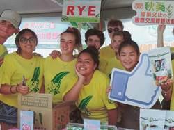 鹿草秋葵推廣活動 邀請國內外學生作伙「食在地享當季」