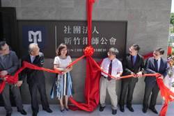 全國唯一獨棟新竹律師公會會館揭牌啟用