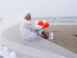 8旬奶奶圓夢!帶丈夫照片看海拍婚紗