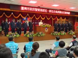 台南市新任警職交接 黃偉哲:持續滾動檢討治安